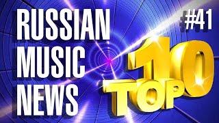 #41 10 НОВЫХ КЛИПОВ 2017   Горячие музыкальные новинки недели