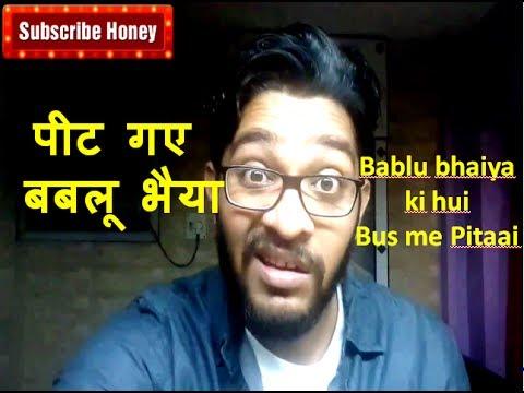 Bablu Bhaiya ki hogai Pitaai   पीट गए बबलू भैया   Honey ki Masti