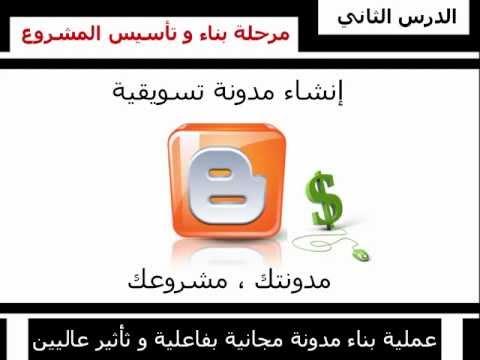 03 - الأساسيات و الأوليات - إنشاء مدونة بلوجر