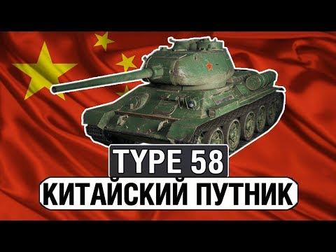 TYPE 58 - ОБЗОР