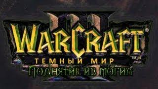 Warcraft 3 Нашествие Мульцидара прох-ние. Поднятие из могил
