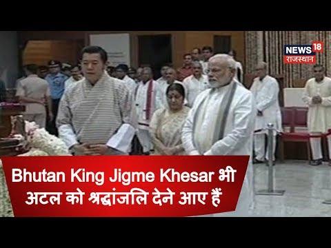 Atal Bihari Vajpayee's Funeral Live : Bhutan King Jigme Khesar भी अटल को श्रद्धांजलि देने आए हैं