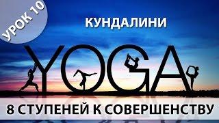 Йога для начинающих, Урок 10 - Кундалини