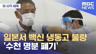 [이 시각 세계] 일본서 백신 냉동고 불량으로 '수천 …