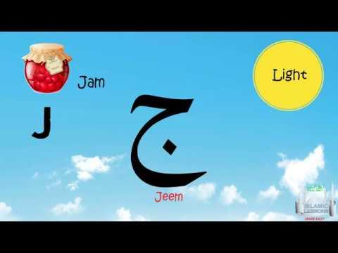Arabic Alphabet Series - The Letter Jeem - Lesson 5