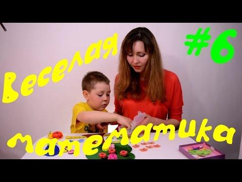 игра арифметика веселая для дошкольников