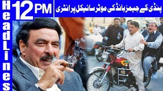 Sheikh Rasheed Starts Election Campaign On Motorcycle - Headlines 12 PM - 24 June 2018 - Dunya News