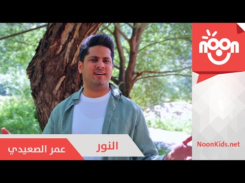 عمر الصعيدي - النور | Omar Alsaidie - Al Noor thumbnail