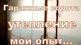 Гаражные ворота, утепление.(мой опыт утепления гаражных ворот. группа ВКонтакте: https://vk.com/club69057489 группа в Одноклассниках: http://www.odnoklassniki...., 2015-03-14T16:38:45.000Z)