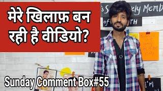Mere Khilaaf Ban Rhi Videos? | Sunday Comment Box#55
