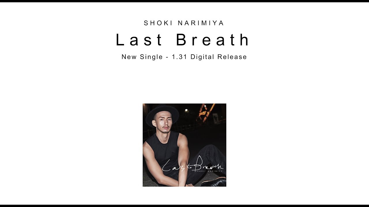 成宮翔毅 / Last Breath -short ver.-