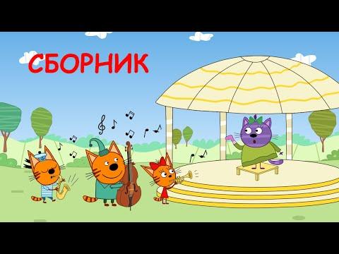 Про три кота мультфильм