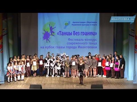 Танцы без границ фестиваль конкурс 2017