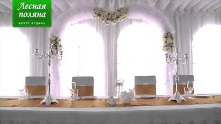 Лесная поляна. Свадебный шатер.(, 2014-07-23T01:07:07.000Z)
