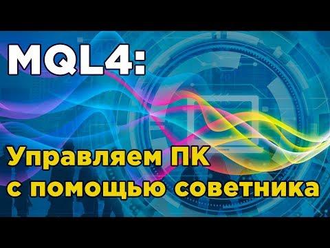 MQL4 - управляем ПК через советник