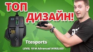 МЫШКА С ОТВЕРТКОЙ и ДЖОЙСТИКОМ! ✔ Обзор Игровой Мыши Tt eSPORTS Level10 Advanced!