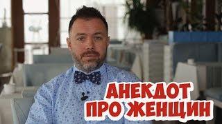 Ржачные одесские анекдоты. Анекдот про женщин и мужчин (15.04.2018)