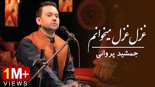 Jamshid Parwani - Ghazal Ghazal Mikhanam | جمشید پروانی - غزل غزل میخوانم