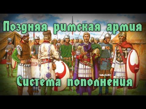 Воинская повинность и пополнение легионов в IV веке. Римская армия