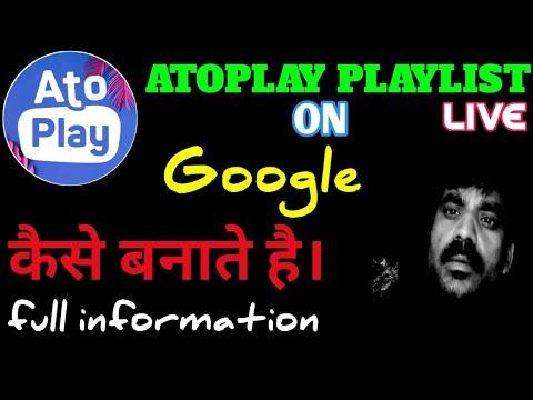 एटोप्ले प्लेलिस्ट गूगल से कैसे बनाए | Atoplay new update