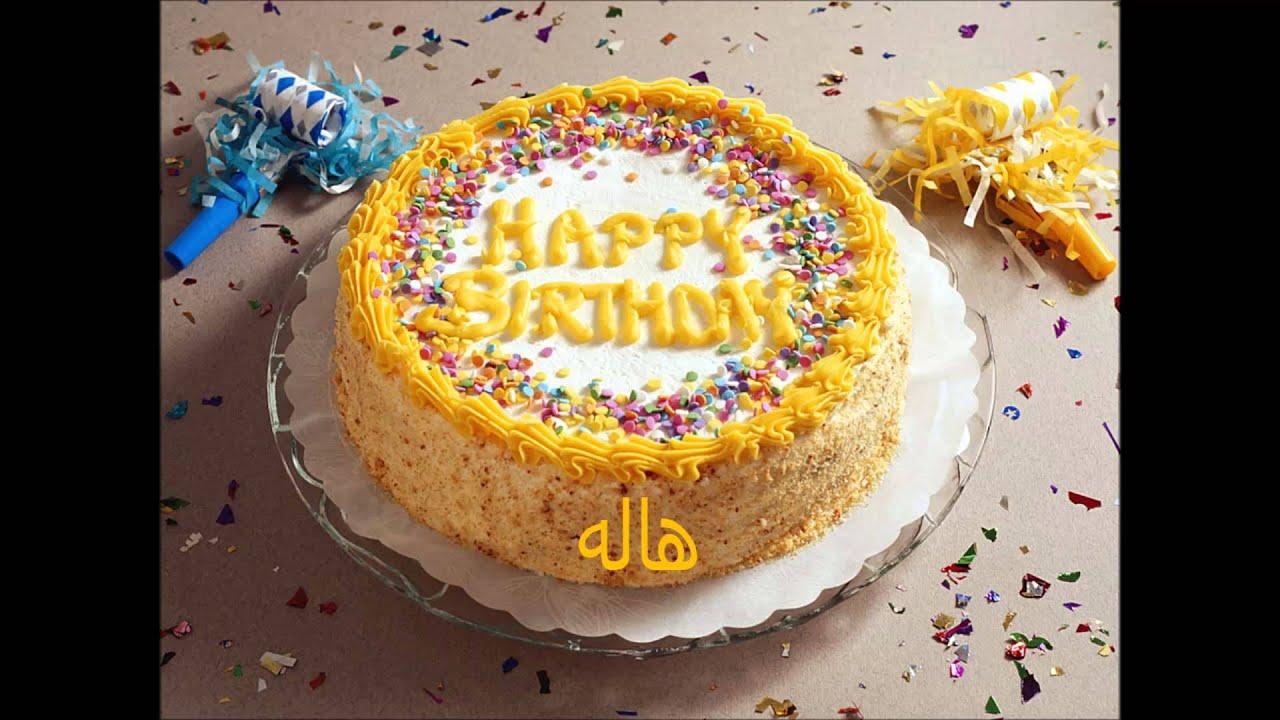 Birthday Cake With Name Qamar ~ Happy birthday halla youtube