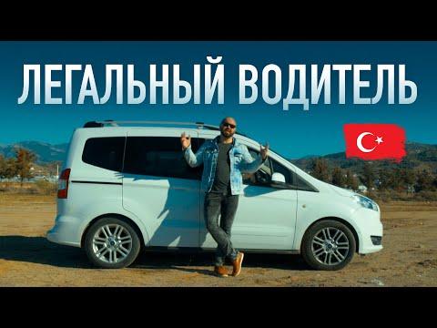 Как легализовать водительские права в Турции
