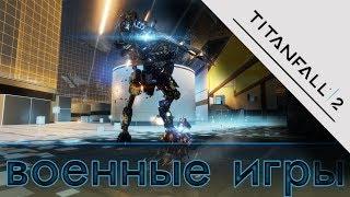 TitanFall 2 Военные Игры (Новая карта)