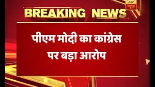 National Security Is A Punching Bag For Cong: PM Modi   ABP News