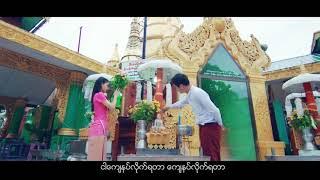 เพลงพม่าเพราะมาก(720P_HD)