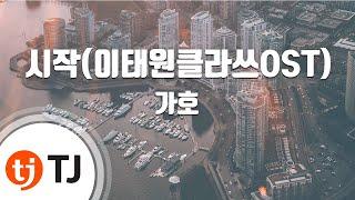 Download [TJ노래방] 시작 - 가호(Bless You) / TJ Karaoke