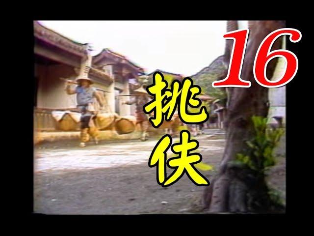『挑伕』第16集(郎雄 陳慧樓 張振寰 張詠詠 張馨今 丁華寵)_1984年