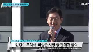 김해시, '노동자 작업복 공동세탁소 '개…