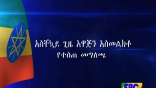 #Ethiopia Breaking News