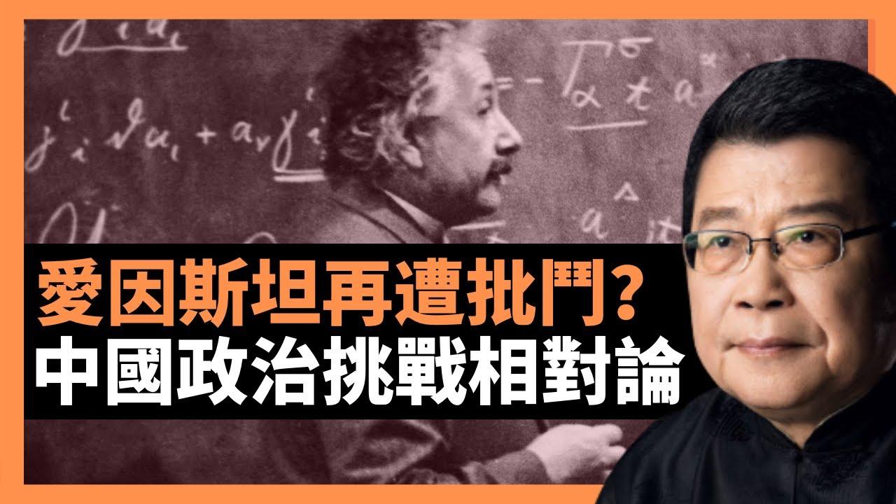"""愛因斯坦再遭批鬥?中國政治挑戰相對論 河北教授李子豐語不驚人死不休 ,愛因斯坦""""遭遇""""中國政治的荒誕,在上個世紀文化大革命曾經上演,第一次是悲劇,第二次是鬧劇?楊錦麟論時政"""