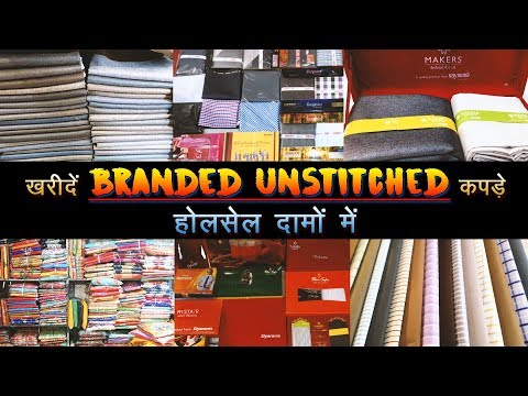 Cheapest Wholesale Unstitched Cloth Market, Wedding Gifts, Pant Shirt Combo, Safari Suit, Coat Pant