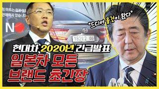 일본차 사장들 불매운동 걱정 안 한다더니 현대차 발표에…