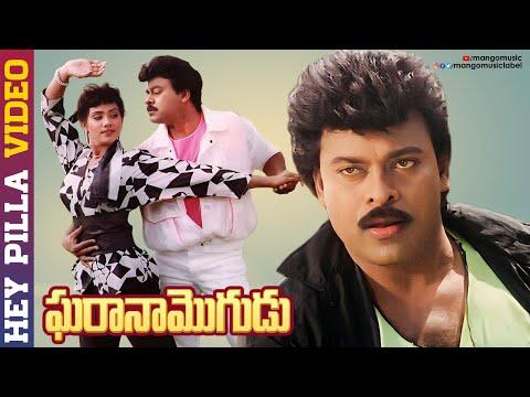 Gharana Mogudu Telugu Movie Songs | Hey Pilla Hello Pilla Video Song | Chiranjeevi | Vani Viswanath