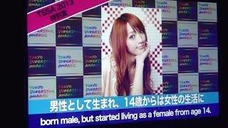 2013年12月7日 東京・ビルボードライブ東京 日本で最初で唯一のLGBTアワ...