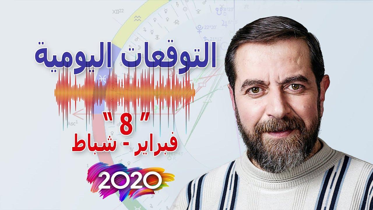Photo of أبراج يوم السبت سعيد مناع 8 شباط فبراير – عالم الابراج