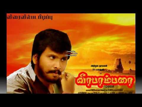 Verrabarambarai first look