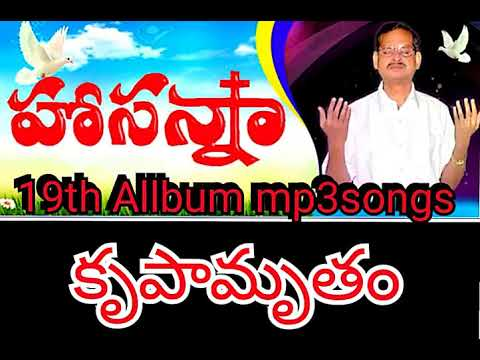 Hosanna Ministries MP3 songs