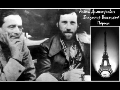 Володя Высоцкий и Алёша Димитриевич