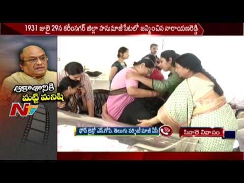 Telugu University EX VC N Gopi Condolences to C Narayana Reddy(Cinare) || NTV