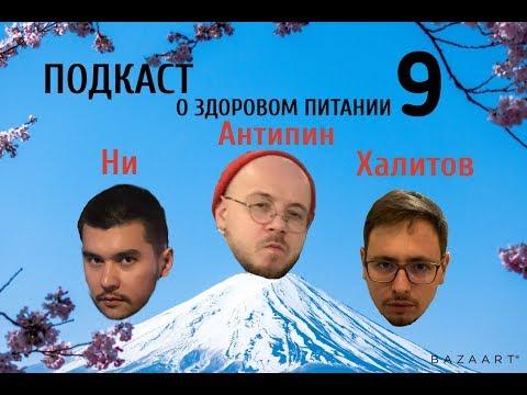 ПОДКАСТ О ЗДОРОВОМ ПИТАНИИ / Выпуск 9: Антипин Ни Халитов