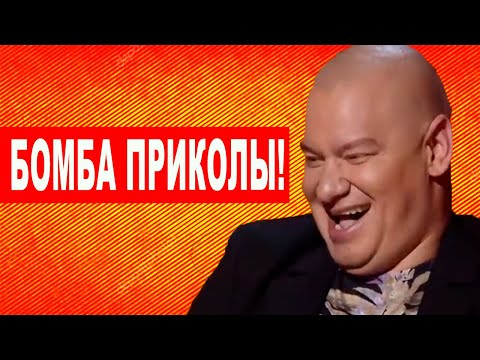 РВАНЬ! Как после СЕКСА можно радоваться - самые смешные шутки и приколы Рассмеши Комика