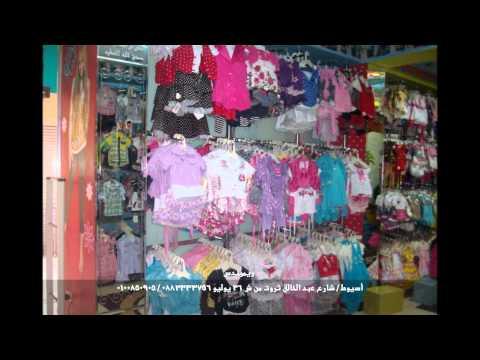 04d05c473  ريمونـدوس ملابس أطفال بأسيوط - YouTube