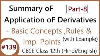 #139 Part-8 Summary of Application of Derivatives | CBSE Class 12 (Hindi/English)