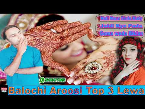 Balochi Wedding Songs Top 3 Lewa 2018