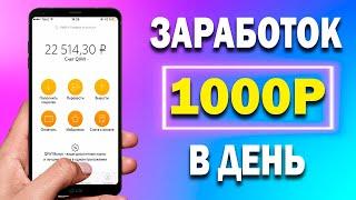 1000 РУБЛЕЙ В ДЕНЬ | Реальный заработок в интернете без вложений на телефоне от 1000 рублей в день