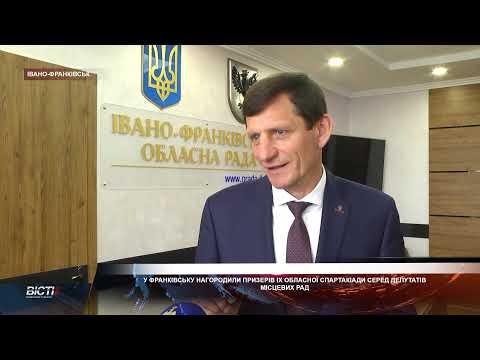 У Франківську нагородили призерів ІХ обласної спартакіади серед депутатів місцевих рад